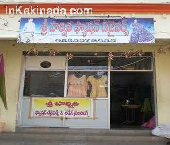 Sri Harshita Fashion Designers Suryaraopet Kakinada