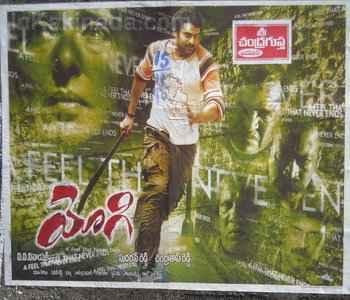 Yogi Telugu movie / picture / cinema playing in Kakinada