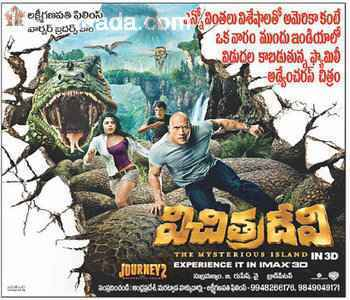 Vichitra deevi (journey 2) movie trailer 02 youtube.